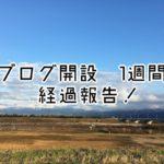 ブログ開始1週間の経過報告!