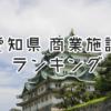 愛知県の大型商業施設ランキング!店舗面積 2017年版
