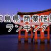 広島県の大型商業施設ランキング!店舗面積 2017年版