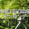 石川県の大型商業施設ランキング!店舗面積 2017年版