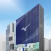 MIZUNO OSAKA ミズノのフラッグシップストアが大阪に2018年4月開業!