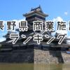 長野県の大型商業施設ランキング!店舗面積 2017年版