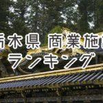 栃木県の大型商業施設ランキング!店舗面積 2017年版