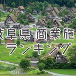 岐阜県の大型商業施設ランキング!店舗面積 2017年版