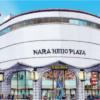 奈良平城プラザ(NARA HEIJO PLAZA)が2018年4月24日(火)開業!100店舗が入居予定!テナントは?