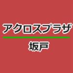 アクロスプラザ坂戸 2018年4月開業 マルエツなどが出店へ!