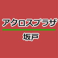 across_sakado