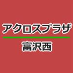 アクロスプラザ富沢西 2017年11月下旬開業 ヨークベニマル 蔦屋書店などが出店へ!