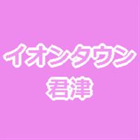 aeon_kimitsu