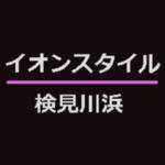 イオンスタイル検見川浜 2017年11月23(木)開業! 全テナント29店一覧!