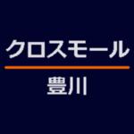 クロスモール豊川 2018年3月23日(金)開業! 全テナント10店舗一覧!