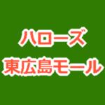 ハローズ東広島モール 西条プラザ跡地に2017年9月30日開業 全館開業は11月 テナントは?