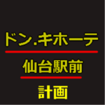 仙台駅前にドン・キホーテ 2018年春開業へ!