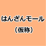 はんざんモール(仮称) 2018年4月開業 マルヨシセンターやマツモトキヨシが出店へ!