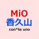 MiO香久山 con*te uno (コンテ ウノ) 2018年5月開業予定 三洋堂書店が出店へ