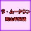 ラ・ムータウン岡山中央店 2018年4月 開業予定 テナント一覧!