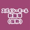 スパイシーモール新飯塚 (仮称)2018年4月下旬開業 フードウェイなどが出店!