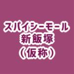 スパイシーモール新飯塚 (仮称)2018年春開業 フードウェイなどが出店!