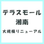 テラスモール湘南 2018年4月下旬に大規模リニューアル テナント118店一覧!