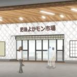 肥後よかモン市場 2018年3月18日(土)オープン!全テナント60店舗一覧!