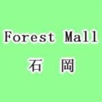 フォレストモール石岡 2018年6月開業 ヨークベニマル ヤマダ電機などが出店へ!