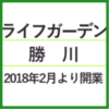 ライフガーデン勝川 2018年2月1日(木)より順次開業!バローの他に何が出店?