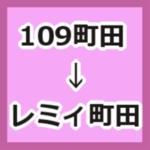 109MACHIDA(109町田)が「レミィ町田」に!2018年4月1日オープン!
