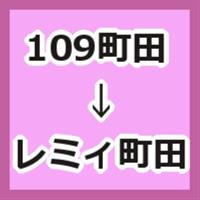 109remy
