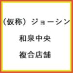 (仮称)ジョーシン和泉中央複合店舗 が2018年夏開業予定!テナントは?
