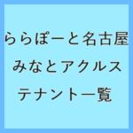 ららぽーと名古屋みなとアクルス 2018年9月開業!テナントは?ジャンル別一覧!