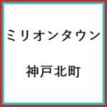 ミリオンタウン神戸北町(仮称) 2018年秋開業予定!万代などが出店へ!