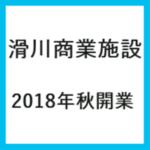 滑川商業施設 2018年秋開業!バローなどテナント5店舗が進出!