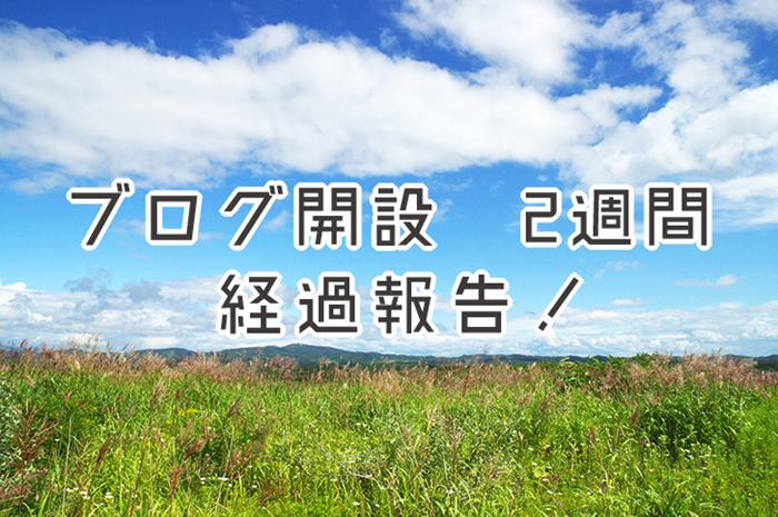 houkoku2shu