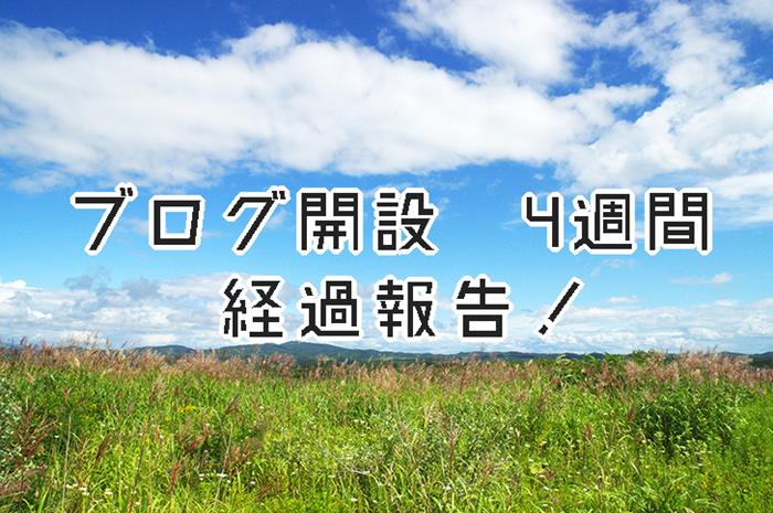 houkoku4shu