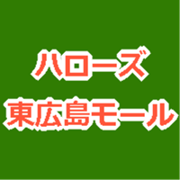 higashihiroshimamall