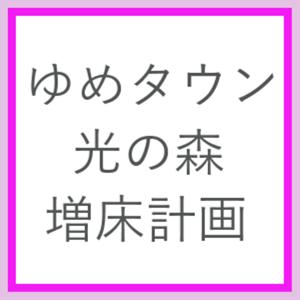 youme_hikari