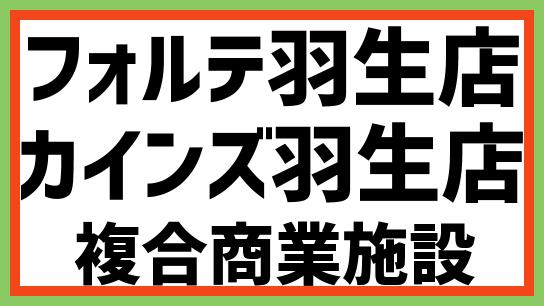 フォルテ羽生店 カインズ羽生店の複合商業施設 2020年8月26日(水)開業 ...