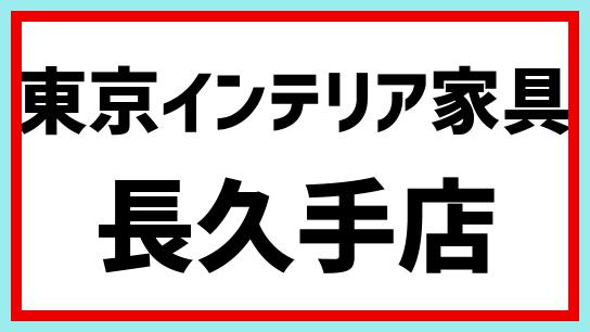 盛岡 東京 インテリア モア カフェ