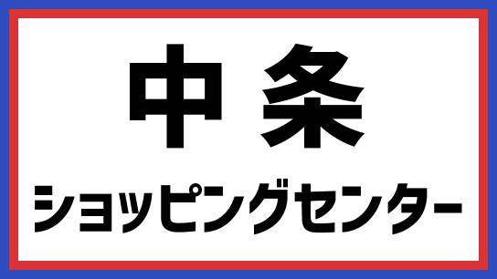 中条ショッピングセンター(仮称) 2021年春開業!テナントは?最新情報 ...